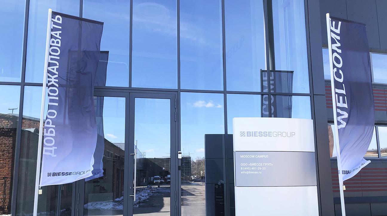 Inside Biesse в России 2020: Фото 1